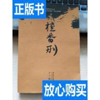 [二手旧书9成新]檀香刑 /莫言 著 长江文艺出版社