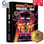 我的世界破碎小说正版图书 Minecraft官方少儿幻想小说MOJANG6-9-12岁青少年小学生漫画书游戏书冒险故事