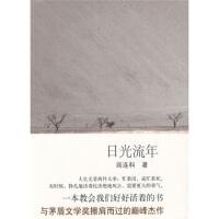 【二手旧书9成新】日光流年 阎连科 9787530209752 北京十月文艺出版社
