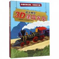 正版 3D蒸汽火车(精)/超大模型 (意)艾特斯・汤姆 探索火车的历史与科技 亲子互动 益智游戏 儿童文学 DIY乐趣