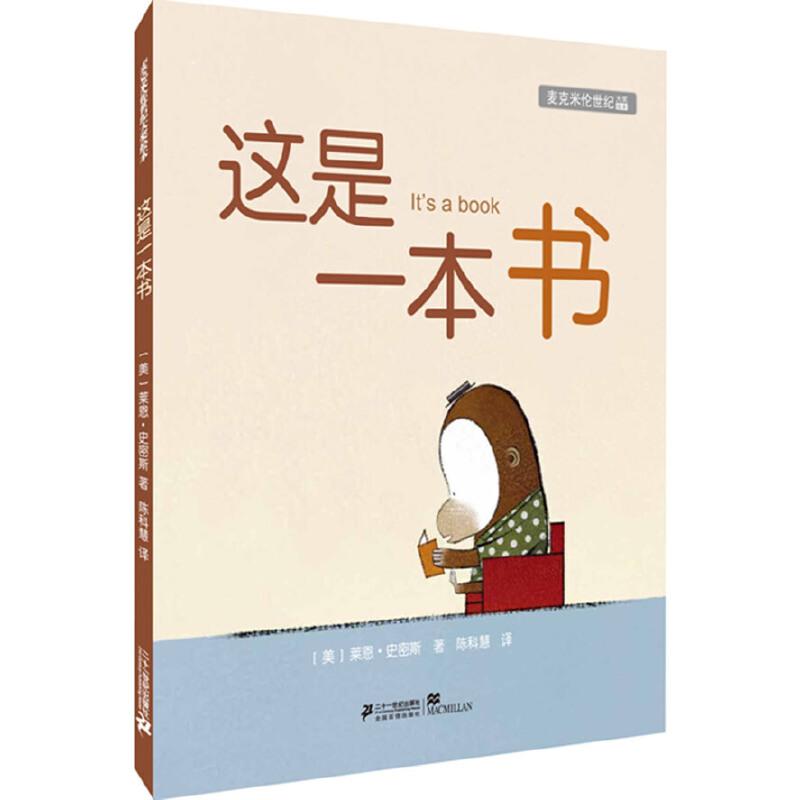 这是一本书