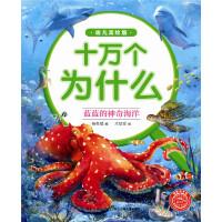十万个为什么(幼儿美绘版):蓝蓝的神奇海洋
