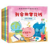 美国家庭亲子理财启蒙书(套装6册)(玩得有意义、买衣服、买学习用品、培养兴趣、买玩具、买食物)