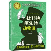 怪医杜利特系列:杜利特医生的动物园