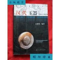 【二手旧书9成新】汉代玉器 /余继明编著 浙江大学出版社