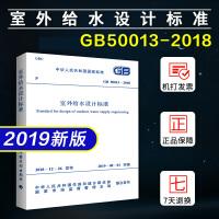 【全新正版】2019年新版 GB50013-2018 室外给水设计标准 代替 GB50013-2006 室外给水设计规