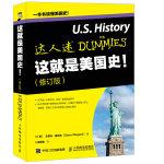 【旧书二手书9成新】这就是美国史 (修订版) [美]史蒂夫 威甘德(Steve Wiegand),邵旭东 978711
