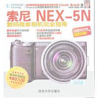索尼NEX-5N数码微单相机完全指南,清华大学出版社,布什(DavidBusch),关秀英,杨燕超9787302309