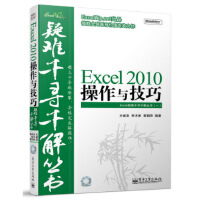 Excel疑难千寻千解丛书1:Excel 2010操作与技巧(附光盘) 王建发,李术彬,黄朝阳 电子工业出版社 978
