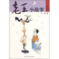 老王小故事王蒙上海文�出版社9787532133598【�F�,下�渭窗l】