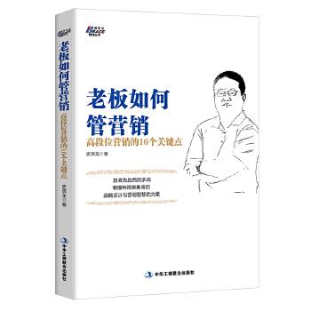老板如何管营销:高段位营销的16个关键点(pdf+txt+epub+azw3+mobi电子书在线阅读下载)