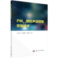 【按需印刷】-PM2.5颗粒声波团聚控制技术