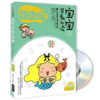 宝宝趣味早教必读7:双鱼座(附DVD光盘1张)(当当特惠)