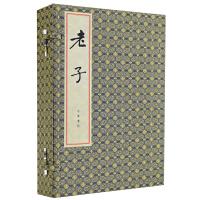 老子(线装本・全3册)