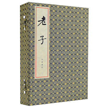 老子(线装本·全3册) 中华书局出版。