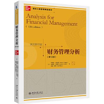 财务管理分析(第12版)