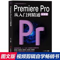 pr教程书籍中文版PremierePro从入门到精通 Premiere+ae影视后期视频制作自学prcc软件影视编辑视频