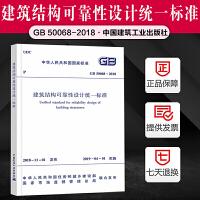 正版国标 2019新版 GB 50068-2018 建筑结构可靠性设计统一标准 替代GB 50068-2001 建筑结构