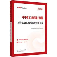 中公教育2021中国工商银行招聘考试:历年真题汇编及标准预测试卷