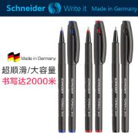 德国进口Schneider施耐德845顺滑中性笔走珠笔 0.3mm水笔签字笔