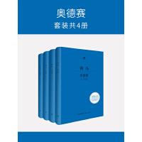 奥德赛(套装共4册)(电子书)