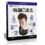 嗨翻C语言【Head First系列经典畅销书:创意C语言,嗨翻你的大脑!】