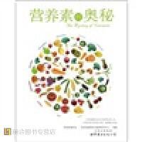 营养素的奥秘中国保健协会,汤臣倍健营养与健康研究中心 编著 世界图书出版公司