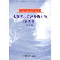 水和废水监测分析方法(第四版增补版)