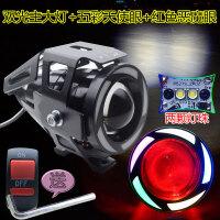电瓶车摩托车改装配件超亮led强光u7爆闪彩灯激光炮外置前大灯泡SN0881