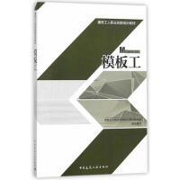 模板工 建筑工人职业技能培训教材编委会组织写 9787112187157 中国建筑工业出版社教材系列