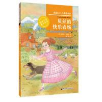 国际大奖童书系列--美国D.C.F儿童图书奖:贝丝的快乐农场(货号:JYY) 费希尔 9787305161377 南京
