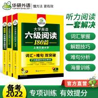 华研外语 英语六级听力阅读理解专项训练书 2020年6月赠译文 可搭 英语六级真题试卷新词汇题型 新编大学英语6级听力