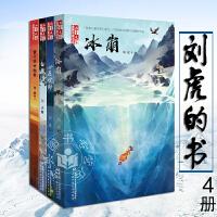 刘虎的书 全套4册 冰崩+第十四对肋骨+白鹿+ 心在旷野 中国儿童文学成长校园小说童书7-10岁 历险 探险小说甘肃西