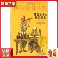 国际安徒生奖大奖书系:魔笛少年和他的朋友 [丹麦] 塞西尔・伯德克尔9787542241900