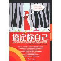 【二手旧书九成新】搞定你自己:如何克服恐惧 克拉克森 ,北京未名千语翻译有限公司