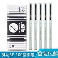 日本ZEBRA斑马水笔BE100签字笔商务针管水笔学生用速干签字中性笔红蓝黑色BE-100宝珠墨水笔0.5旗舰店官网正