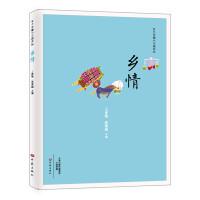 乡情/乡土中国小小说文丛