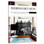 电视墙和多功能厅666例/图解家装细部设计系列