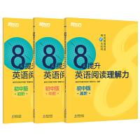 新东方 8天提升英语阅读理解力―初中版(初阶+中阶+高阶)(套装共3册)