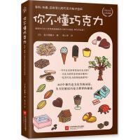 你不懂巧克力,江苏凤凰文艺出版社有限公司【新华集团自营】