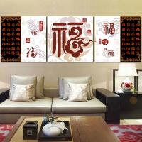客厅装饰画现代福字壁画沙发背景墙挂画中式无框画书房办公室三联画吉祥大气