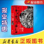 【随机赠送签名本】正版现货 十二个明天 刘慈欣著 《三体》作者新书《黄金原野》中文版 重返科幻黄金时代