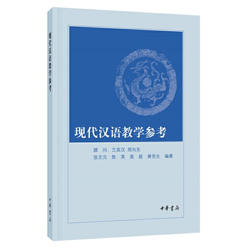 现代汉语教学参考 这是中华书局出版的《现代汉语》的配套辅助书。内容包括四部分:现代汉语课程说明和教学建议、知识要点与重点难点分析、思考与练习参考答案、附录。适合于高校教师教学和学生学习的需要,其中有些内容对参加自学考试