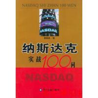 【二手旧书9成新】纳斯达克实践100问曹国扬中国金融出版社9787504934161