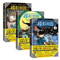 碟形世界2、3、4(套装共3册)比《哈利・波特》和《魔戒》加起来还好看