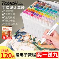 马克笔套装touch正品学生用美术动漫专用pop广告笔手绘全套设计油性双头初学者儿童36色48色装水彩笔80色60色