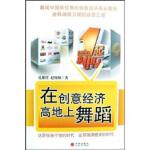 【新书店正版】在创意经济高地上舞蹈孔繁任,赵翔翔9787508613468中信出版社