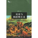 【新书店正版】尼采与柏拉图主义吴增定上海人民出版社9787208052567
