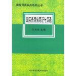 国际备用信用证与保函――国际贸易实务系列丛书
