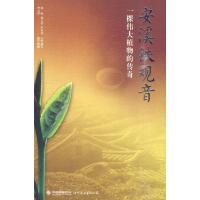 安溪铁观音:一棵伟大植物的传奇【正版旧书,下单咨询在线客服】